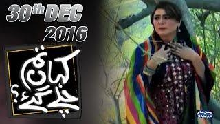 Pasand Ki Shadi Ka Natija | Kahan Tum Chale Gae | SAMAA TV | 30 Dec 2016