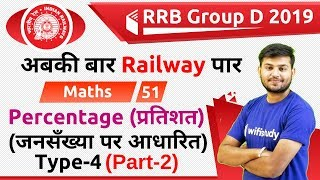 12:30 PM - RRB Group D 2019 | Maths by Sahil Sir | Percentage | Type-4 (Part-2)