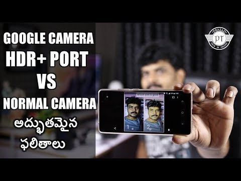 Google Camera HDR+ Port vs Normal Camera Comparison ll Great Results ll Must Try ll in telugu ll