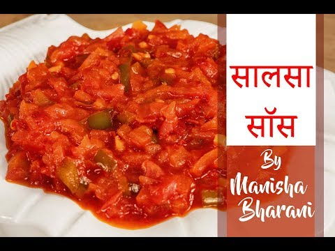 Mexican Salsa Sauce Recipe In Hindi Mexican Salsa Dip Recipe सालसा  सॉस
