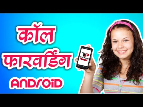 How to activate or deactivate Call forwarding on any smartphones| android secret code hindi 2017