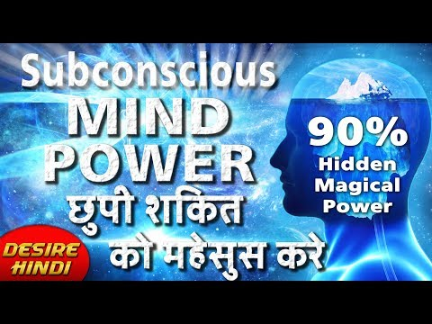 THE POWER OF SUBCONSCIOUS MIND IN HINDI | MIND REPROGRAMMING | ANIMATED BOOK SUMMARY | DESIRE HINDI