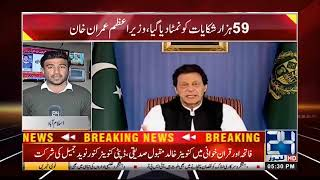 PM Imran khan Delivered The Message To Nation   24 News HD
