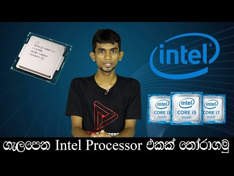 Sinhala PC SHOW - How to Choose Correct Intel Processor CPU in Sri Lanka