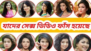 দেখুন কোন কোন অভিনেত্রীদের গোপন ভিডিও ভাইরাল হয়েছে। Bangladeshi Actress Viral Video _ 2020