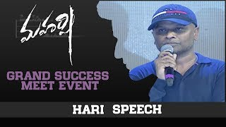Writer Hari Speech - Maharshi Grand Success Meet Event