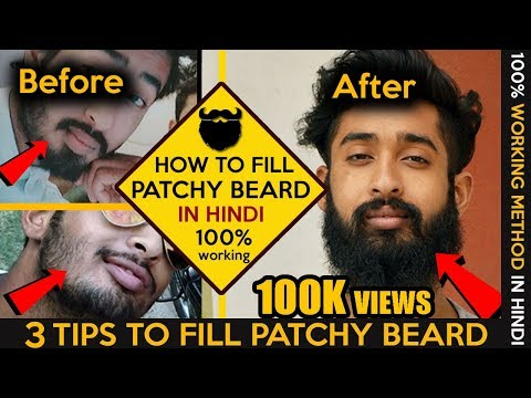 2017 How to fill Patchy Beard | Beard care tips & Routine in hindi | Patchy beard part 3 |