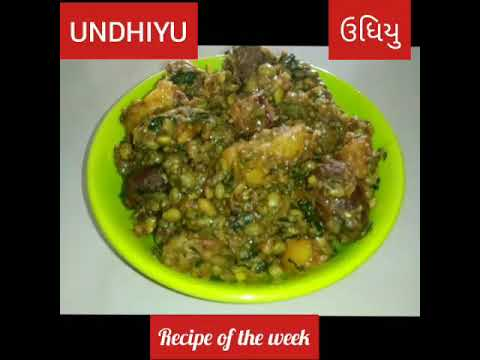 UNDHIYU/ઉધિયુ/Gujarat's traditional recipe undhiyu/ ચટાકેદાર ઉધિયુ/ Gujarati style undhiyu