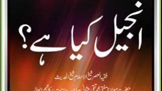 Mufti Muhammad Taqi Usmani - Injeel (Bible) Kya Hay? 1 of 2