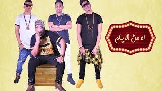 Elmadfagya - Ah Men El Ayam (Official Lyrics Video) | المدفعجية - أه من الأيام
