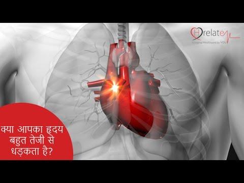 How to Lower Heart Rate: बढ़ी हुई ह्रदयगति को धीमा कैसे करे