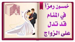 خمسون رمزا في المنام قد تدل على الزواج