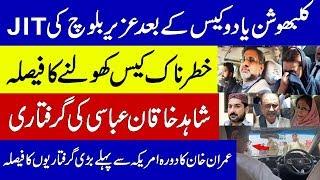 Inside Story of Shahid Khaqan Abbasi and Zardari   Pakistan