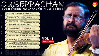 Ouseppachan Evergreen Film Hits Vol -1 | Malayalam Songs