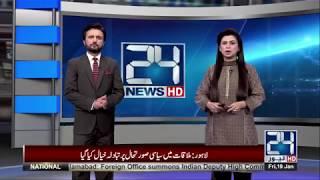 News Bulletin | 9:00 AM | 19 January 2018 | 24 News HD