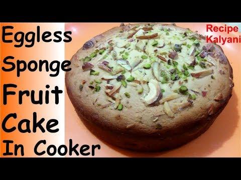 Eggless Cake Recipe | How to make Cake in cooker | Fruit Cake Recipe | sponge cake | Lajabab cake