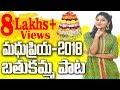 Bathukamma 2018 Song By Madhu Priya BTKM Song Ravindra Gopala Pramod Puligilla TARA Audio Video mp3