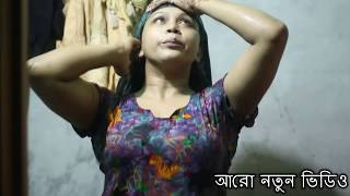 দুধ দেখানো গোসল Rubina, Hot Gosol Video Bangali Girl