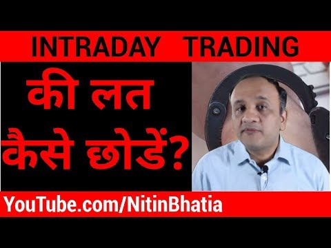 How to QUIT Intraday Trading? (Hindi)