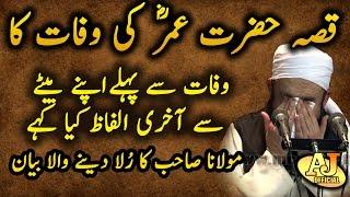 [Emotional] Cryful Bayan by Maulana Tariq Jameel on Death of Hazrat Umar Farooq [RA]