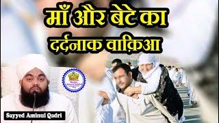 Ek Maa Aur Bete Ka Dardnaak Waqiaa By Sayyed Aminul Qadri
