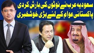 Dunya Kamran Khan Kay Sath | 17 January 2019 | Dunya News