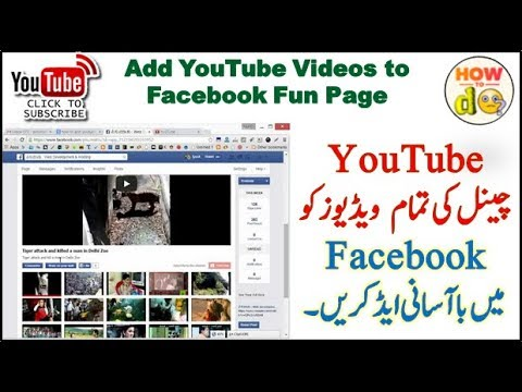 Add Your YouTube Channel Tab to Facebook Page Urdu/Hindi 2017