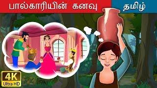 Download பால்காரியின் கனவு | Milkmaid's Dream in Tamil | Fairy Tales in Tamil | Tamil Fairy Tales Video