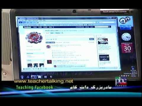 teaching facebook Part 2