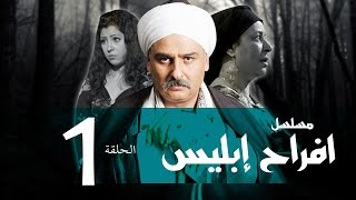 Afrah Ebles _ Episode |01| مسلسل أفراح أبليس _ الحلقه الاولى