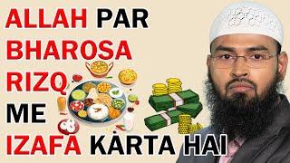 Allah Par Tawakkul Ka Kya Mana Hai Aur Ye Rizq Me Izafe Ka Zariya Hai By Adv. Faiz Syed