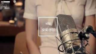 251Project - 벚꽃엔딩(cherry blossom ending) covered by 비밥(Bebop)