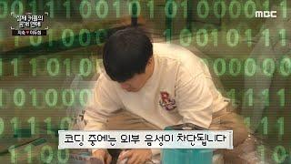 """[부러우면 지는거다] """"경주마 모드구나?"""" 코딩에 초 집중하는 두희& 이해심 만점 지숙! 20200316"""