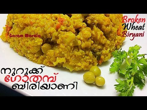Healthy Broken Wheat Biryani നുറുക്ക് ഗോതമ്പ് ബിരിയാണി for breakfast OR Dinner