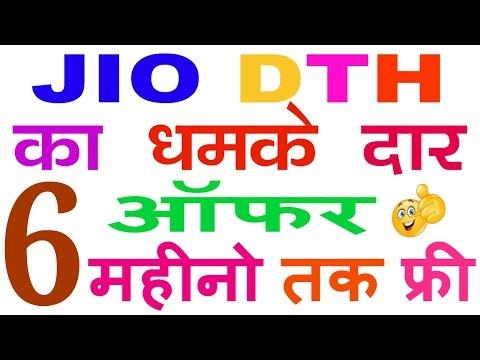 JIO Launch Free DTH Service free for 6 month – अम्बानी ने कर दिया कमाल