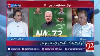 Ayaz sadiq wanted to compete against Imran Khan | 18 July 2018 | 92NewsHD