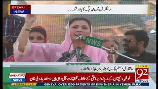 Maryam Nawaz Speech in Sangla Hill  - 18 March 2018 - 92NewsHDPlus