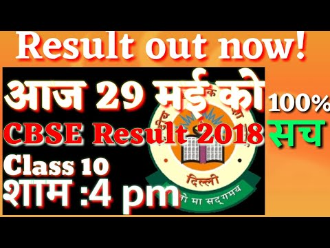 CBSE 10 वी 2018 का Result घोषित/CBSE 10th Results 2018-Date,Time/ CBSE Board 10th Result 2018