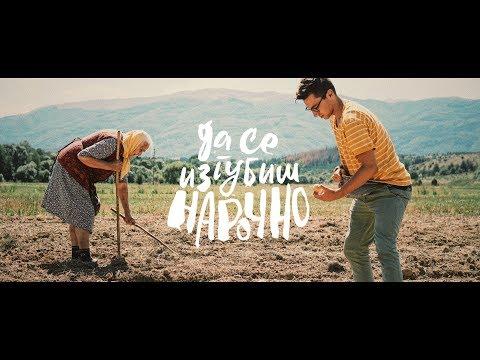 Да Се Изгубиш Нарочно | Official Trailer