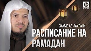 Расписание на месяц рамадан | Шейх Хамис аз-Захрани [Новинка]