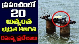 TOP 20 Highly SECURED Places in the WORLD You NEVER Know! | Latest Updates | Unknown Facts Telugu