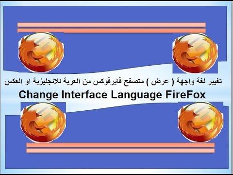 تغيير لغة واجهة متصفح فايرفوكس FireFox من العربية للانجليزية او العكس بدون برامج و في اقل من 3 ثواني