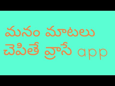 how to convert Speech to text on android in Telugu language.