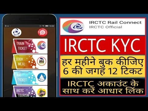 Link your Aadhaar with IRCTC Account and Book 12 Tickets in a Month   Indian Railway  