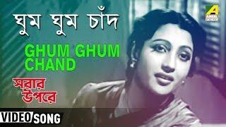 Ghum Ghum Chand , Sabar Oparey , Bengali Movie Song , Sandhya Mukherjee