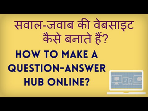 How to make a Question Answer website? Sawaal Jawaab ki website kaise banate hain?