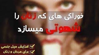 Download بهترین خوراکی ها برای افزایش میل جنسی زنان - کابل پلس | Kabul Plus Video