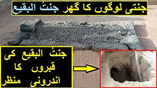 Jannat-ul-Baqi | Inside View of Graves | Urdu/Hindi | Madina