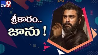 Sreekaram: First look of Sharwanand's upcoming film unveiled - TV9