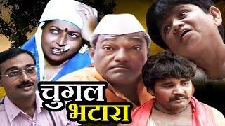 Chugal Bhatara - Full Movie